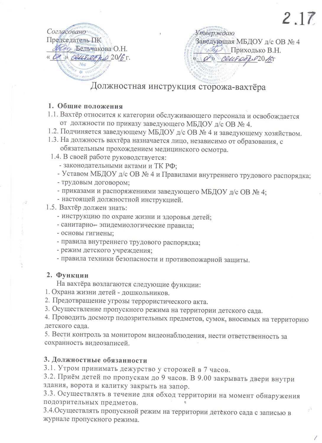 инструкция сторожа больницы